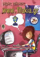 www.filakia.gr