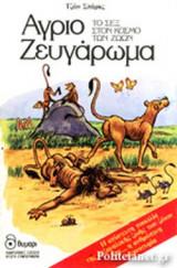 Άγριο Ζευγάρωμα - Το Σεξ στον Κόσμο των Ζώων