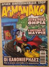 Αλμανάκο #148 (2003)