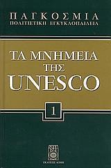 Τα μνημεία της Unesco - Γαλλία