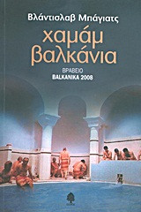 Χαμάμ Βαλκάνια