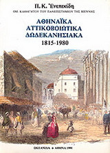 Αθηναϊκά, Αττικοβοιωτικά, Δωδεκανησιακά