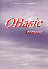 QBasic εφαρμογές