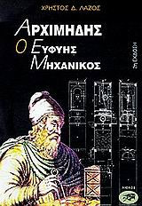 Αρχιμήδης, ο ευφυής μηχανικός