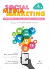 Social Media Marketing - 2η Έκδοση