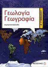 Γεωλογία - γεωγραφία Α΄ γυμνασίου