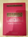 Λεξικό Αγγλοελληνικό και Ελληνοαγγλικό Εμπορικών-Τραπεζικών και Χρηματο-οικονομικών Όρων