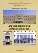 Δημόσια Διοίκηση και Στελέχη Εκπαίδευσης