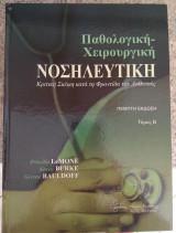 Παθολογική-Χειρουργική Νοσηλευτική Κριτική Σκέψη κατά τη Φροντίδα του Ασθενούς, Β' Τόμος