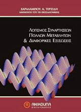 Λογισμός συναρτήσεων πολλών μεταβλητών και διαφορικές εξισώσεις