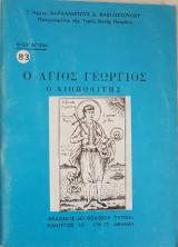 Ο Άγιος Γεώργιος Ο Χιοπολίτης