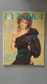 Περιοδικό Γυναίκα Νο.843