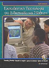 Εκπαιδευτική τεχνολογία για διδασκαλία και μάθηση