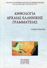 Ανθολογία Αρχαίας Ελληνικής Γραμματείας (Τόμος πρώτος)