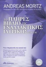 Το πλήρες βιβλίο της εναλλακτικής ιατρικής τόμος III