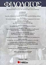 ΦΙΛΟΛΟΓΟΣ ΤΕΥΧΟΣ 111 ΑΝΟΙΞΗ 2003