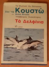 Τα μυστικά της θάλασσας(Τα δελφίνια)
