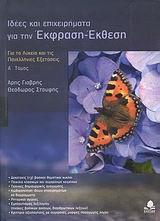 Ιδέες και επιχειρήματα για την έκφραση - έκθεση