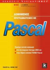 Δομημένος προγραμματισμός με Pascal