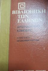 Βιβλιοθήκη των Ελλήνων Αριστοφάνους Κωμωδιαι Λυσιστράτη Θεσμοφοριαζουσαι