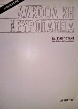 Αλκοολική Νευροπάθεια (Μονογραφία)