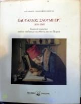 Εδουάρδος Σάουμπερτ ( 1804-1860 )