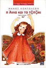 Η Άννα και το τζιτζίκι