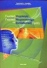Γνωστική ψυχολογία, γνωστική νευροεπιστήμη και εκπαιδευτική πράξη