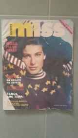 Περιοδικό Seventeen Miss τεύχος 67