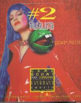 Futura, τεύχος 2