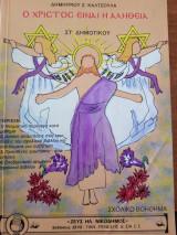 Θρησκευτικά ΣΤ΄ δημοτικού