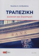 Τραπεζική