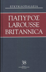 Πάπυρος Larousse Britanica τόμοι 1-56 (όλοι)