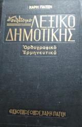 Επίτομο λεξικό δημοτικής, ορθογραφικό, ερμηνευτικό