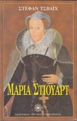 Μαρια Στιουαρτ