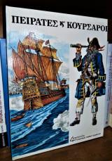 Πειρατές και Κουρσάροι [Σειρά: Ευρώπη - 1]