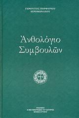 ΑΝΘΟΛΟΓΙΟ ΣΥΜΒΟΥΛΩΝ