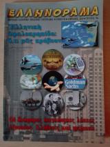 Ελληνόραμα / Απρίλιος 2010 / Τεύχος 70ο