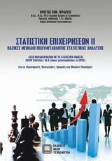 Στατιστική επιχειρήσεων ΙΙ