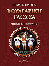 Βουλγαρική γλώσσα