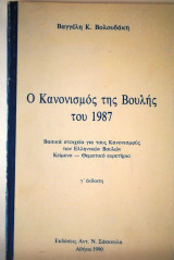 Ο Κανονισμός της Βουλής του 1987 γ έκδοση