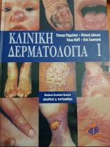 Κλινική Δερματολογία Τόμος Ι