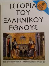 Ιστορία του Ελληνικού Έθνους τόμος 18