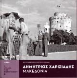 Η Ελλάδα των φωτογράφων - Δημήτριος Χαρισιάδης - Μακεδονία