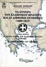 Τα συνορα του Ελληνικου κρατους και οι διεθνεις συνθηκες (1830-1947)