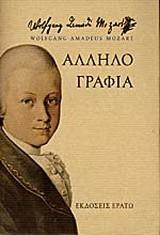 ΑΛΛΗΛΟΓΡΑΦΙΑ (1769-1791)