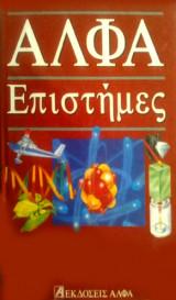 Εγκυκλοπαίδεια Άλφα Επιστήμες