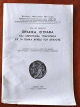 Θρακικα εγγραφα και χειρογραφα υπαρχοντα εις τα γενικα αρχεια του κρατους