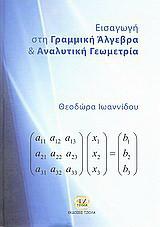 Εισαγωγή στην γραμμική άλγεβρα και αναλυτική γεωμετρία