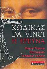 Κώδικας Da Vinci, η έρευνα